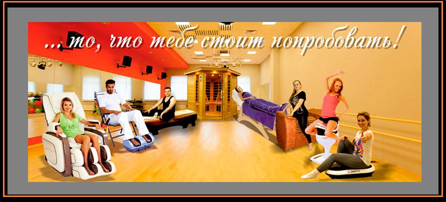 Пенза гармония массажеры массажер для стимуляции мышц